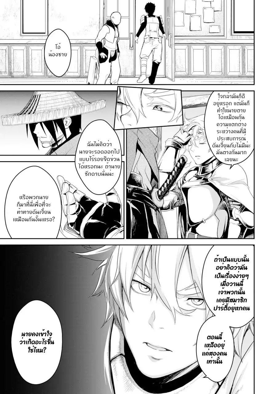 อ่านการ์ตูน Goblin Slayer 2 Gaiden Tsubanari no Daikatana ตอนที่ 1 หน้าที่ 30