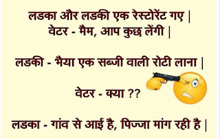 Whatsapp Jokes For Boys And Girls