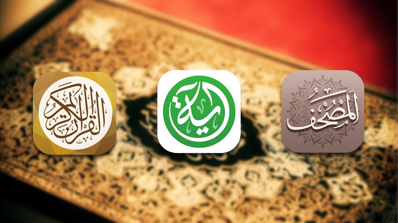 تطبيقات القرآن الكريم على الايفون والايباد