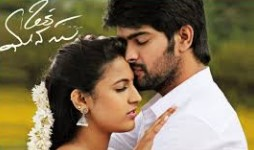 Oka Manasu 2016 Telugu Movie Watch Online
