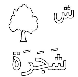 Mufrodat bahasa arab
