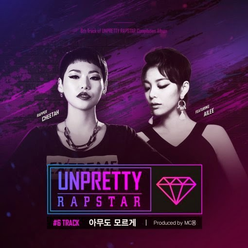 enjoykorea Hui Unpretty Rapster Ailee Like Nobody Know Unpretty Rapster Cheetah Ailee Unpretty Rapster Cheetah Ailee Final Stage Like Nobody Know unpretty rapster jimin puss Unpretty Rapster winner cheetah