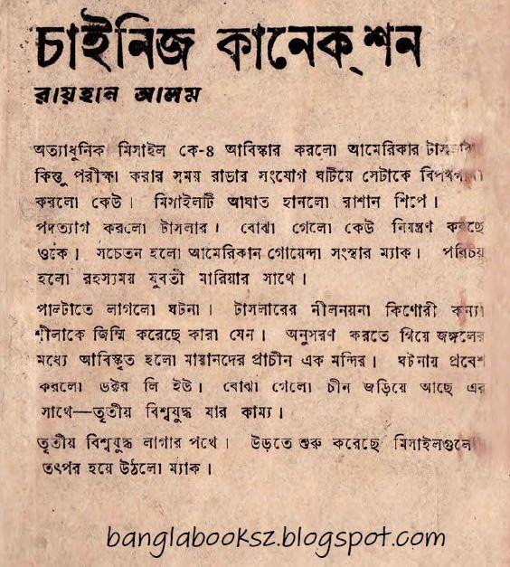 Chinese Connection by Raihan Alom (Bangla PDF Book) - Bangla