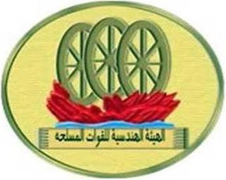 وظائف الهيئة الهندسية للقوات المسلحة