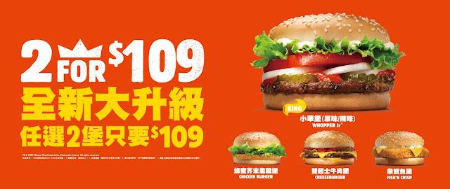 【漢堡王】任選2堡只要$109元