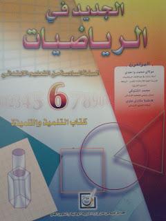 كتاب التلميذ المرجع في الرياضيات المستوى السادس