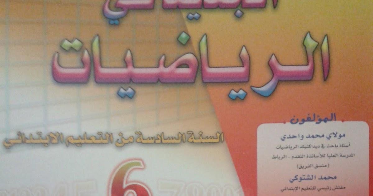 كتاب المفيد في كفايات الرياضيات تحميل