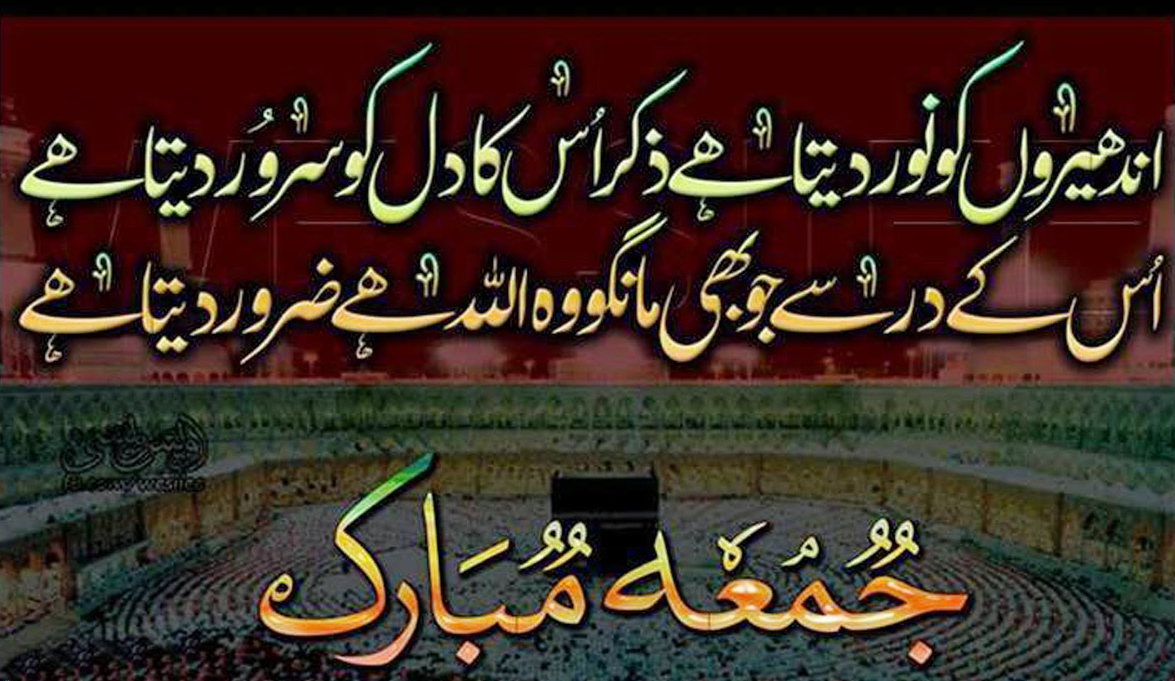 TOP AMAIZING ISLAMIC DESKTOP WALLPAPERS: Happy Friday urdu ...