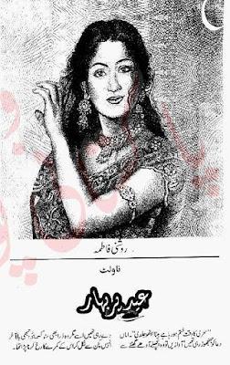 Eid pur bahar by Roshni Fatima pdf