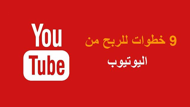 طريقة مريحه الربح من اليوتيوب للمبتدئين 2019