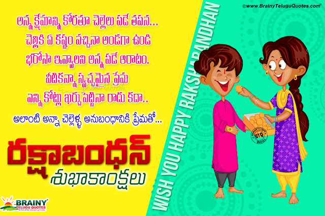 happy rakahsbandhan wallpapers, happy rakshabandhan messages, best rakshabandhan Quotes in telugu