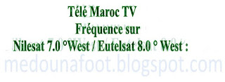 تردد القناة المغربية  Télé Maroc على النايل سات 2017