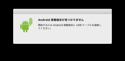 Android 搭載端末が見つかりません。