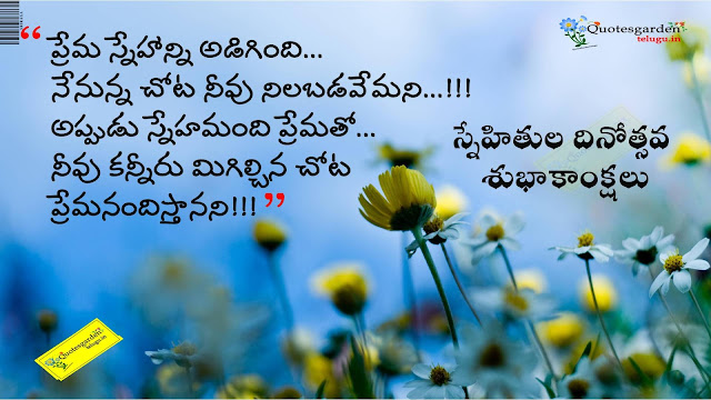 Latest Best telugu Friendship day quotes with wallpapers