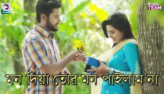 Mon Diya Tor Mon Pailam Na - Ankur Mahamud