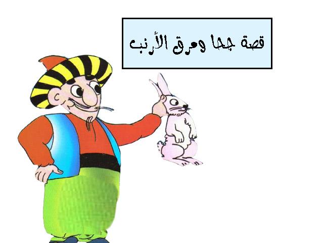 قصة جحا ومرق الأرنب