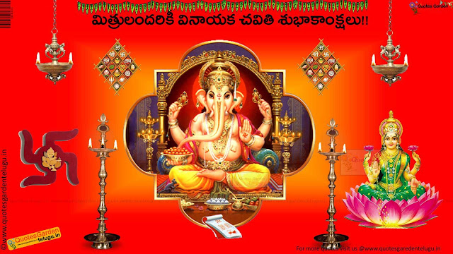 Best Vinayaka Chavithi sms Quotes Whatsapp messages HDwallpapers in telugu