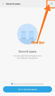 how to delete second space in mi phone in hindi