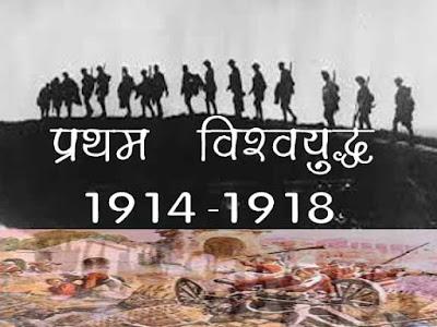( First World War 1914-1918 )