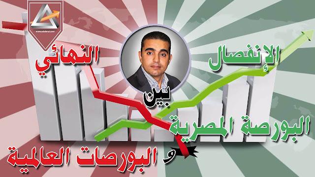 اليوم تسجل البورصة المصرية إنفصالها عن البورصات العالمية