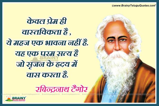 Hind Rabindranath Tagore Sayings-Hind Success Thoughts, Hindi Anmol Vachan