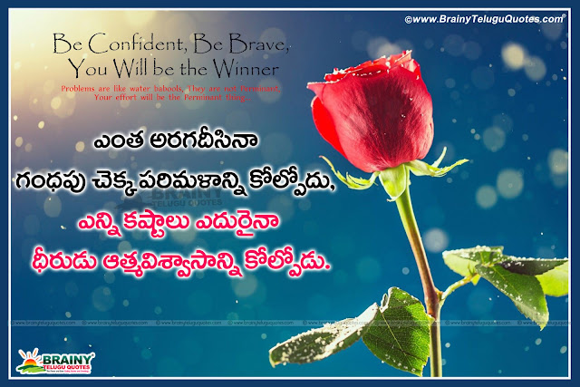 Here is Best Telugu inspirational quotes, Best inspriational quotes in telugu, Best telugu quotes, Nice inspiring telugu thoughts, Inspiring telugu quotes, Best motivational Quotes in telugu, Nice motivating thoughts in telugu, Telugu life quotes, Nice telugu life quotes, Motivational life quotes in telugu, Nice top motivational quotes in telugu, Nice heart touching motivational quotes in telugu, Beatiful telugu quotes, Nice telugu quotes,inspirational hd wallpapers,inspirational quotes in telugu.