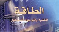 تحميل كتاب الطاقة والتقنية والتوجهات للمستقبل pdf كتب فيزياء بروابط تحميل مباشرة مجاناً ، عربية ومترجمة إلى اللغة العربية