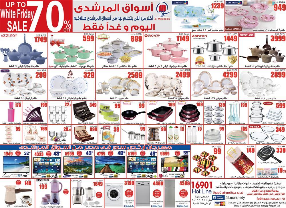 عروض المرشدى الجمعة والسبت  30 نوفمبر و 1 ديسمبر 2018 الجمعة البيضاء