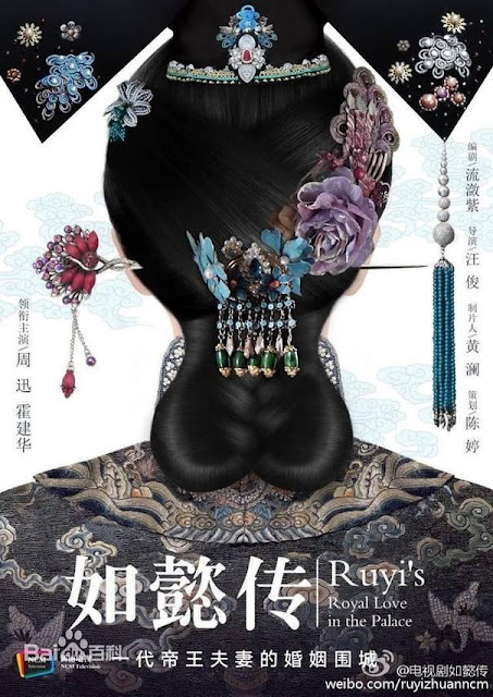 Poster Ruyi's Royal Love in the Palace
