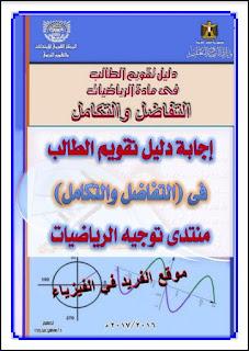 إجابات، حلول دليل التقويم التفاضل والتكامل للصف الثالث الثانوي 3ث 2017-2018-2019 رياضيات ، منهج مصر، رابط تحميل مباشر