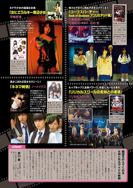 アイドル映画 Idol Movie Weekly Playboy 2017 No 3-4 Pictures