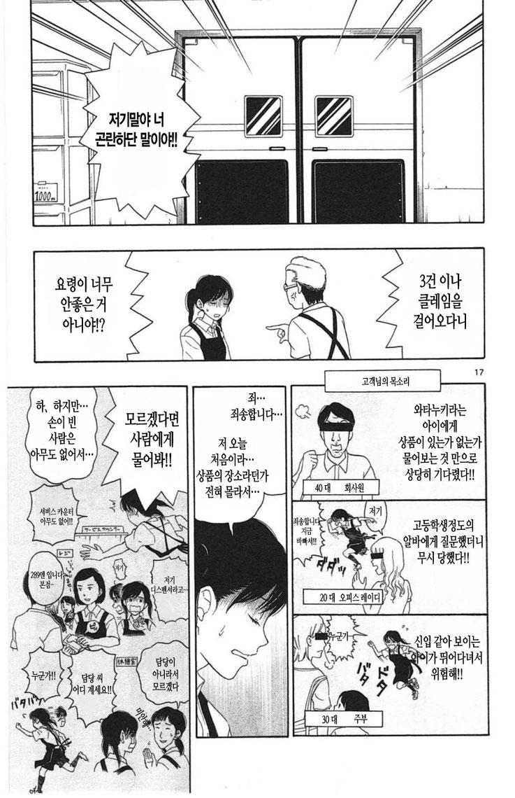 유가미 군에게는 친구가 없다 14화의 16번째 이미지, 표시되지않는다면 오류제보부탁드려요!