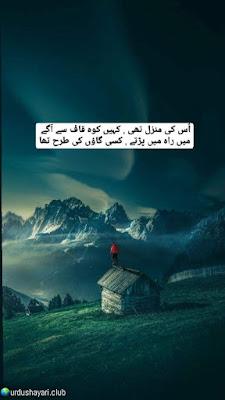 Us ki Manzil Thi Kahin Ko Kaf K Agay..  Mein Rah Mein Partay Kisi Qaon Ki Tarhan Tha..!!  #urduquotes #poetry