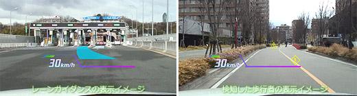 レーンガイダンスの表示イメージ(左)検知した歩行者の表示イメージ(右)