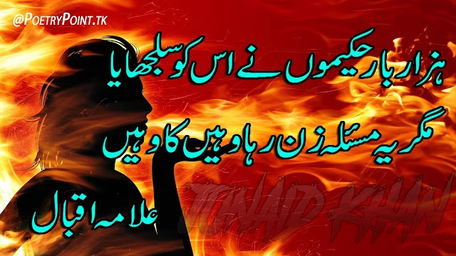 Allama iqbal poetry hazar bar hakemo ne is ko suljhaya// 2 lines poetry// poetry sms