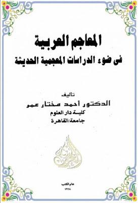 المعاجم العربية في ضوء الدراسات المعجمية الحديثة - أحمد مختار عمر , pdf