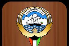 الكويت تضي باب التوظيف للكويتيين ، البدون ، السعوديين لعده جنسيات آخرى في وزارة التربية الكويتية