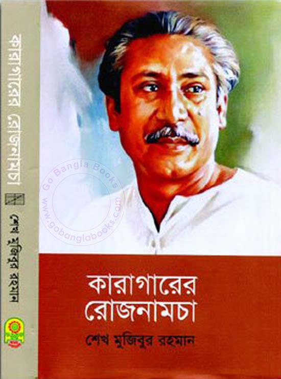 Karagarer Rojnamcha by Sheikh Mujibur Rahman - Bangla