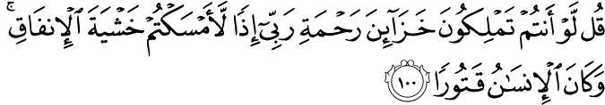 Surat Al Isra' Ayat 100