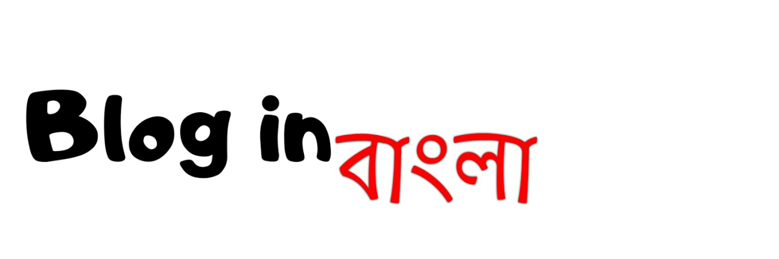 Blog in Bangla