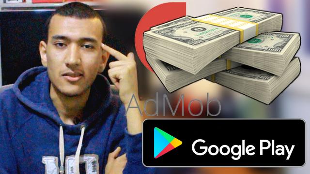 كيف تربح المال من تطبيقات جوجل بلاي