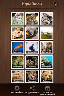 https://4.bp.blogspot.com/-A7DzaJmkdMY/V1AzZv9oDdI/AAAAAAAACqU/nfpzm6mytBowfCm77yuad9dqNua5hZyhACLcB/s320/Animal%2BJigsaw%2BPuzzles%2BiOS%2BScreenshot%2B1.jpg