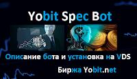 YobitSpecBot - описание и установка на VDS