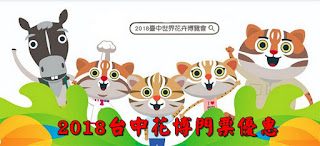 2019臺中花博門票免費看