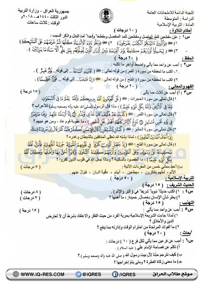اسئلة التربية الاسلامية للصف الثالث متوسط 2018 الدور الثالث 44079440_626405037761941_7073176817087021056_n