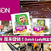 AEON 周末促销!快来看有什么便宜吧!Dutch Lady两盒只需RM9.89