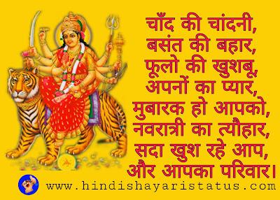 navratri-shayari-hindi