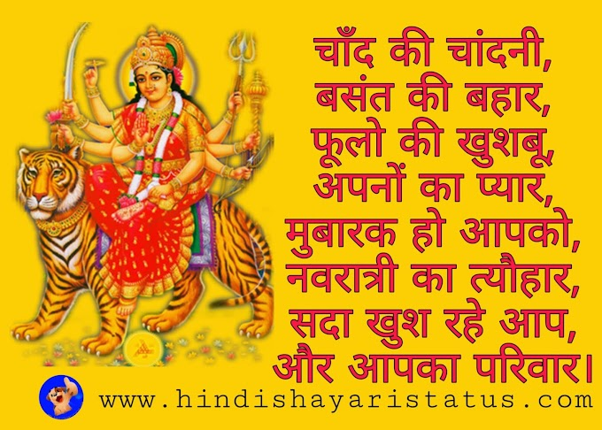 Happy Navratri Special Shayari - Top Navratri Wishing Shayari