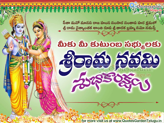 Best of Sri Rama Navami Quotes Garden telugu wishes - Sri Ram navami Wallpapers with Sita Rama Kalyanam wallpapers messages quotes