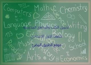 تحميل الكتب والمناهج المدرسية للصف الاول الاعدادى المدارس العامة ومدارس اللغات 2019